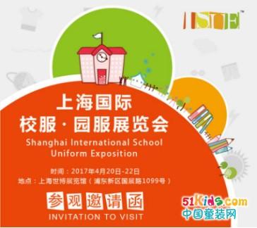 2017上海国际校服园服展,润乔实业携手丽婴房共同打造高端校服