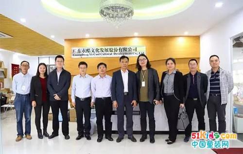 大事件 广州市工业和信息化委员会及区领导莅临衣酷文化