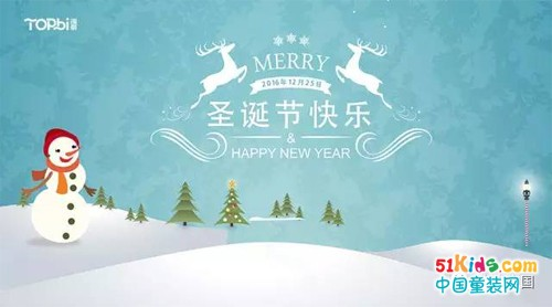 淘帝:圣诞快乐,开心无限