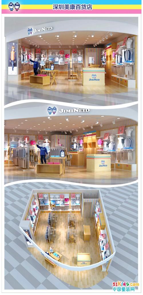 """热烈庆祝""""杰米兰帝/JIMINEID""""品牌童装入驻深圳美康百货店,隆重开业"""
