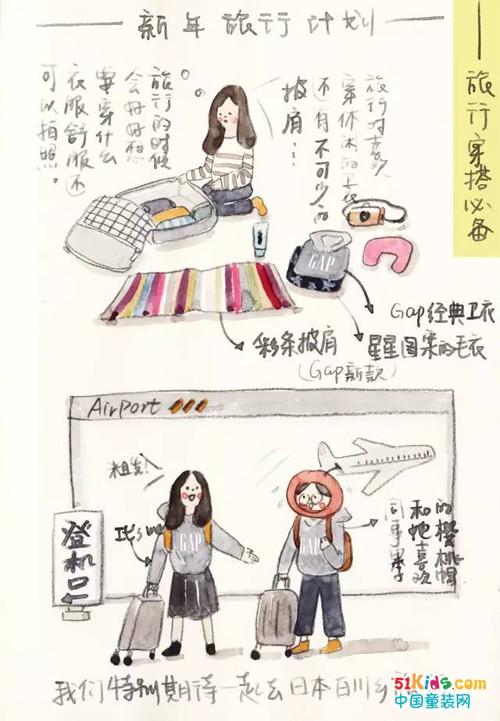 张昀宝将新年的期许与快乐灵感绘制成一页页小手帐