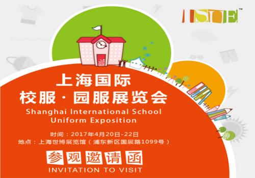 以匠人之心,吹响中国校服变革的号角——CREATEX再次亮相上海国际校服展