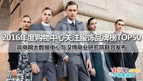 "FOLLIFOLLIE童装荣获""2016年度购物中心关注服饰品牌榜TOP50"""