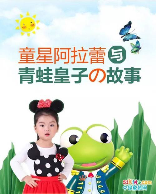 阿拉蕾与青蛙皇子的故事
