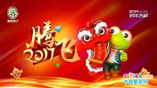 """青蛙皇子 把""""爱""""带回家_中国童装网"""