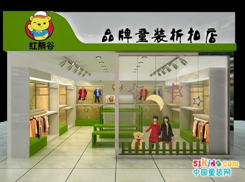 """""""高品质、低价位,你赚钱、我发展""""广州红熊谷品牌童装折扣"""