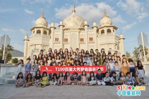 高端亲子童装品牌T100走出国门,为全球最大主题乐园打造百童大秀