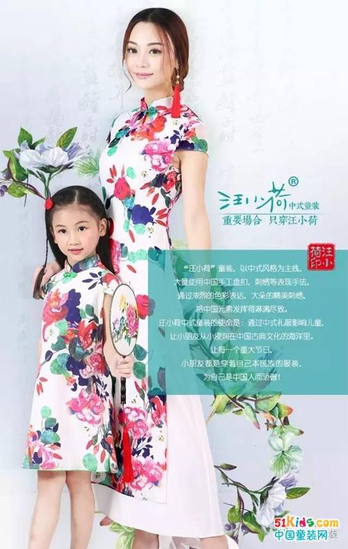 汪小荷童装2017夏装新品上市