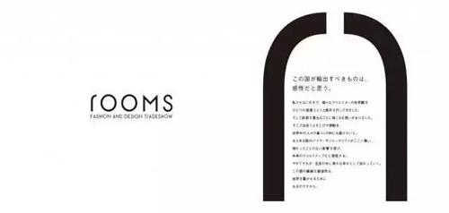 edo 一度童装首度亮相日本ROOMS展