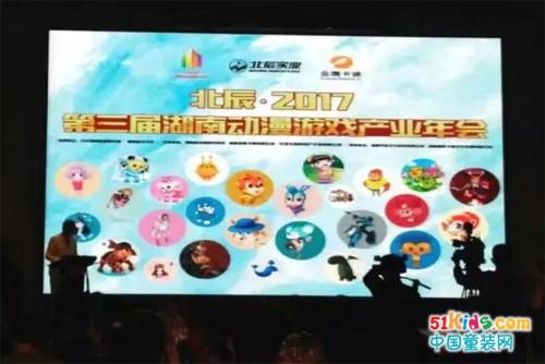 2017第三届湖南动漫游戏产业年会召开,漫联卡通获年度最佳创意奖