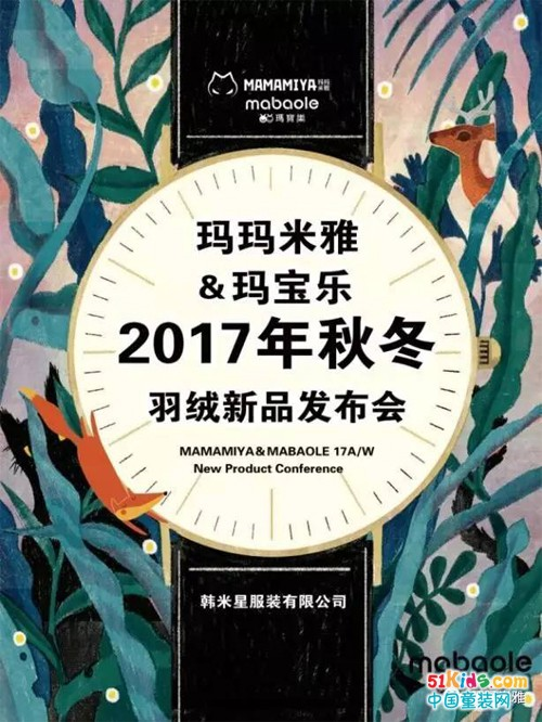 MABAOLE2017秋冬 X 羽绒新品发布会即将开启!