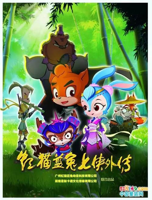 重磅!《虹猫蓝兔七侠外传》将于3月11日嘉佳卡通卫视正式开播!