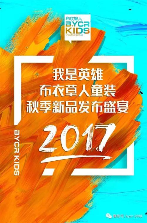"""""""我是英雄""""布衣草人2017秋季新品发布会潮汛抢鲜看"""