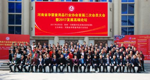河南省孕婴童协会首届二次会员大会硕果压满枝