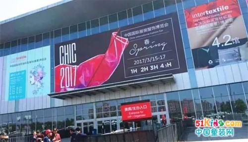 CHIC2017(春季)|今天你来了吗?聚焦2-B202林芊国际