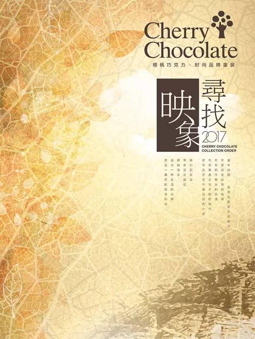 """""""寻找·映象""""樱桃巧克力童装2017秋冬订货会"""