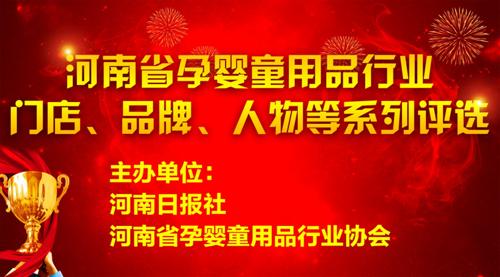 河南日报社与河南孕婴童协会联合开展行业评选活动