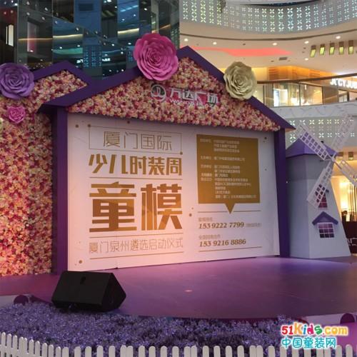 厦门国际童博会国际少儿时装周童模遴选启动