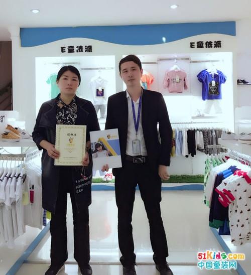 热烈祝贺E童依派童装与贵州李女士签约成功!