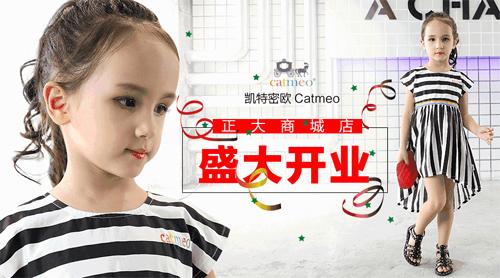 芬芳三月,凯特密欧Catmeo陕西省铜川正大商城店即将盛大开业