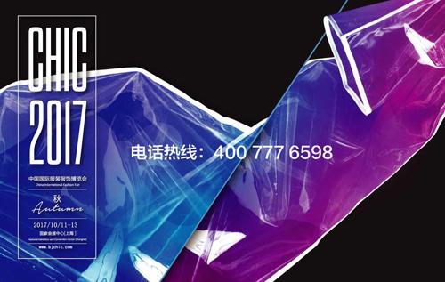2017中国国际服装服饰博览会(CHIC)上海秋