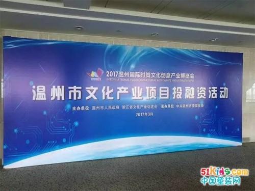 2017温州国际文博会暨文化经济新思想发布会,贝贝依依文化转型被点赞