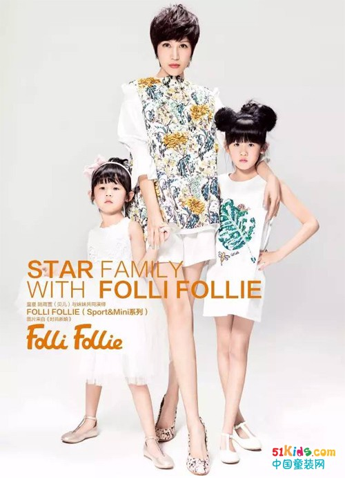 STAR FAMILY & FOLLI FOLLIE|小小的我在大大的爱里
