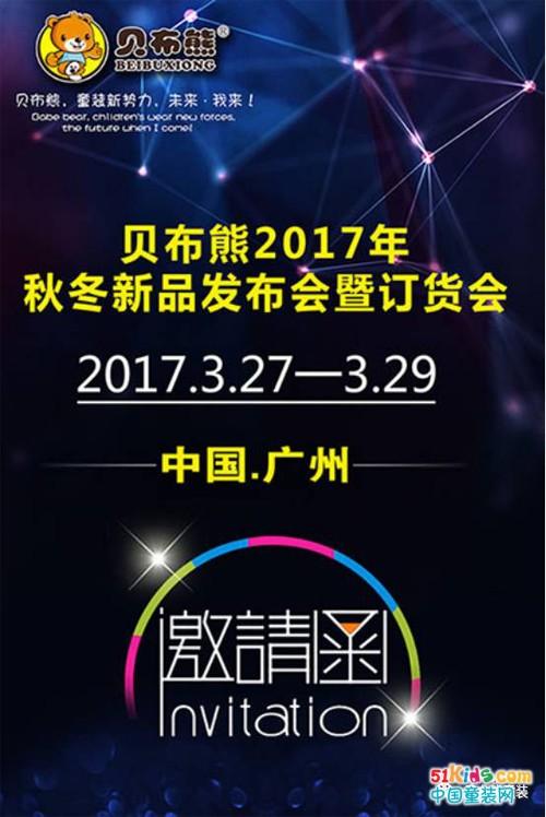 贝布熊2017秋冬新品发布会暨订货会圆满谢幕