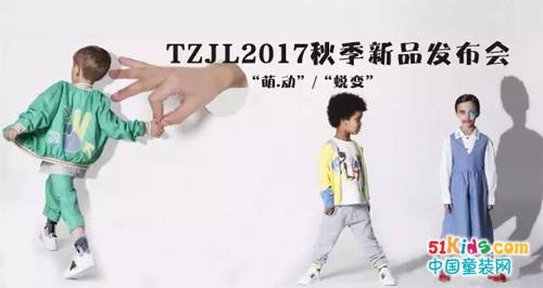 兔子杰罗2017秋季新品发布会完美落幕