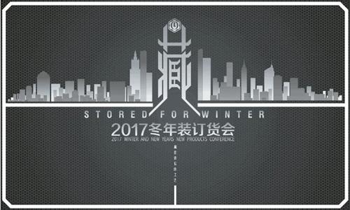 藏|Outride越也2017冬年装订货会诚邀您的到来
