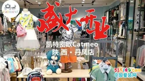 凯特密欧Catmeo陕西·丹凤店盛大开业,没有比开业更优惠的啦!