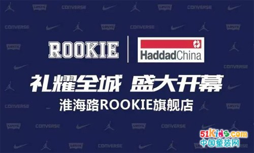 【ROOKIE】礼耀全城|淮海路ROOKIE将于5月5日盛大开幕
