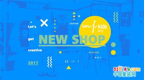 IN.F KIDS 5月16店盛大开业