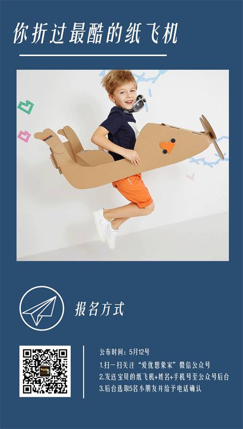 设计的纸飞机