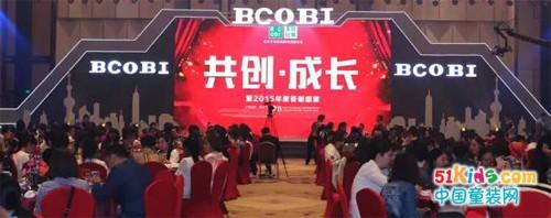 【共创·成长】BCOBI不可比喻2016年度答谢盛宴圆满落幕