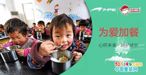 与爱同行丨七波辉携手免费午餐,情系湖南青少年