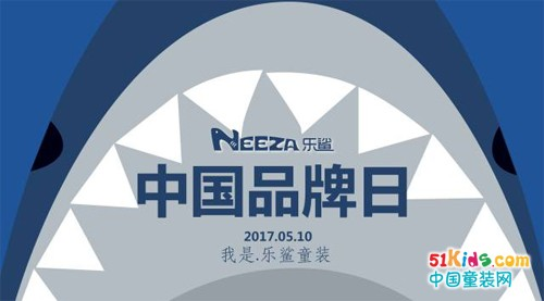 中国品牌日,乐鲨童装倡导童装新风尚!