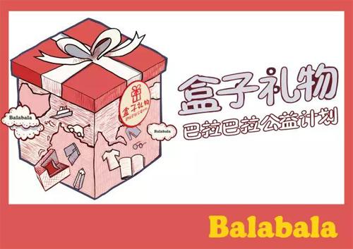 从上海到西藏,只有一个Balabala盒子礼物的距离
