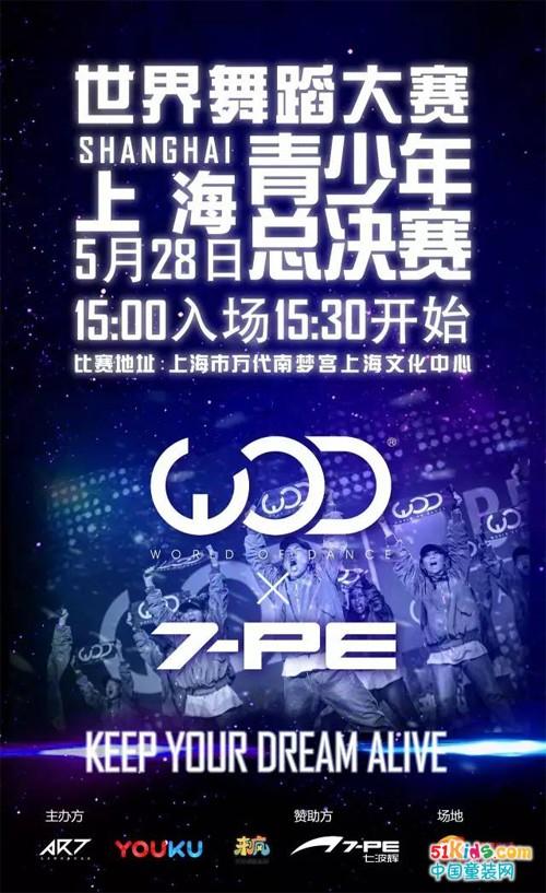 5.28潮范起舞 | 七波辉携手WOD打造青少年街舞盛宴