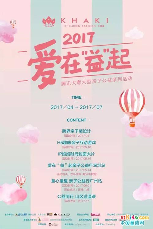 IP时尚辣妈萌娃齐上阵为公益代言,拍摄公益大片