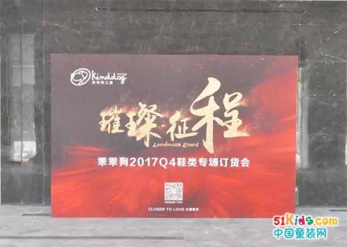 乖乖狗品牌2017冬季鞋类专场订货会隆重召开!