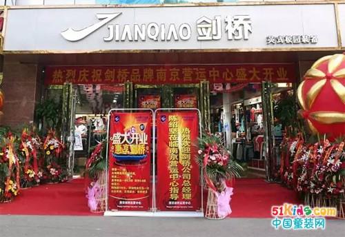 剑桥南京分公司旗舰店开业庆典隆重举行,跨越品牌发展新步伐!