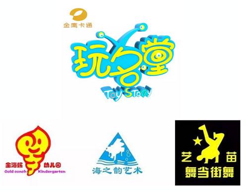 赛事由青蛙皇子童装主办,并得到湖南金鹰卡通《玩名堂》栏目,惠济万达