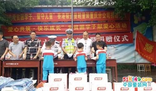 帮登重庆分公司携手巴南交巡警为贫困学子献爱心