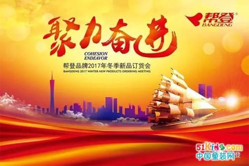 """帮登品牌""""聚力奋进""""2017年冬季新品订货会完美落幕"""
