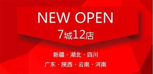 New Opening 捷米梵童装7城12店全线开业