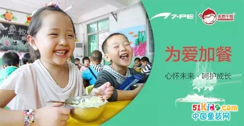 七波辉携手免费午餐走进江西,关爱青少年健康成长