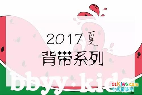 顽皮又可爱!贝贝依依2017夏季背带系列,乖宝贝时尚Look尽显Q萌