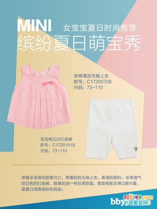 MINI BABY丨缤纷夏日,贝贝依依跟小宝贝们一起享受趣味凉夏