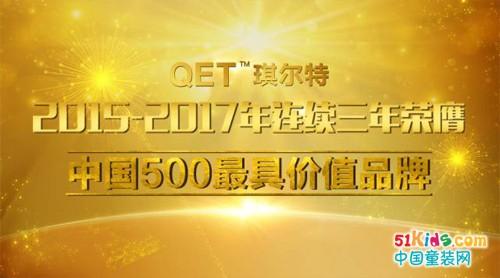 """进击的巨人!琪尔特三度荣登""""中国500最具价值品牌""""榜单"""